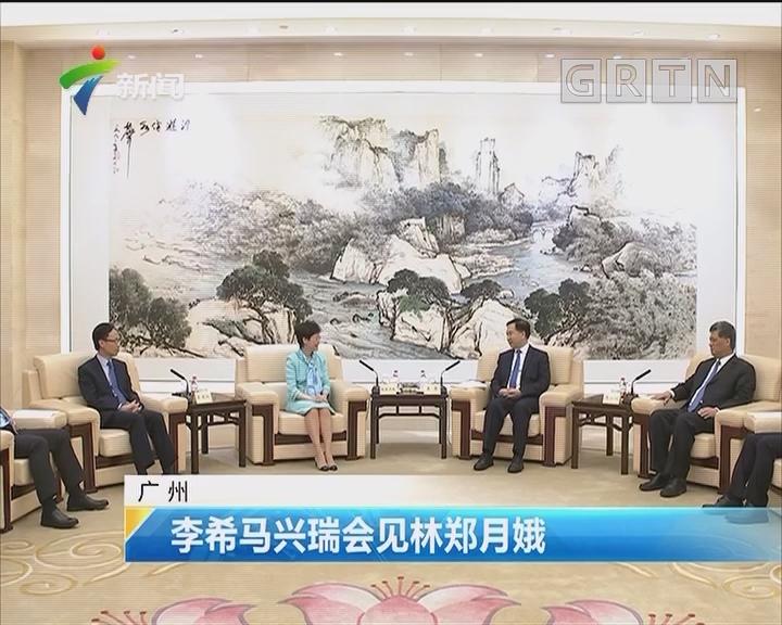 广州:李希马兴瑞会见林郑月娥