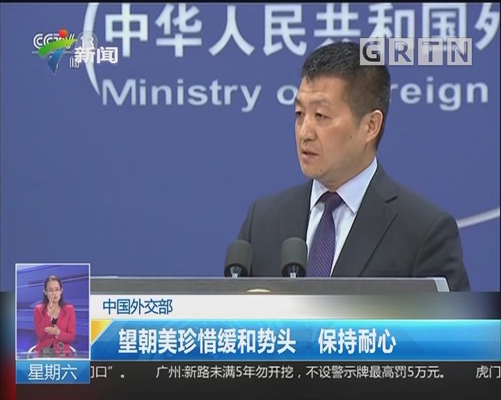 中国外交部:望朝美珍惜缓和势头 保持耐心