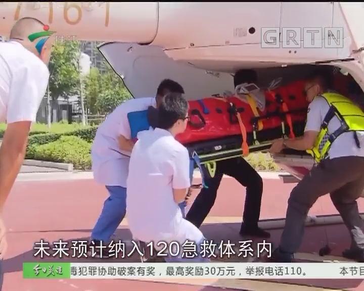 深圳:空中医疗救援演练 4分钟可抵达现场