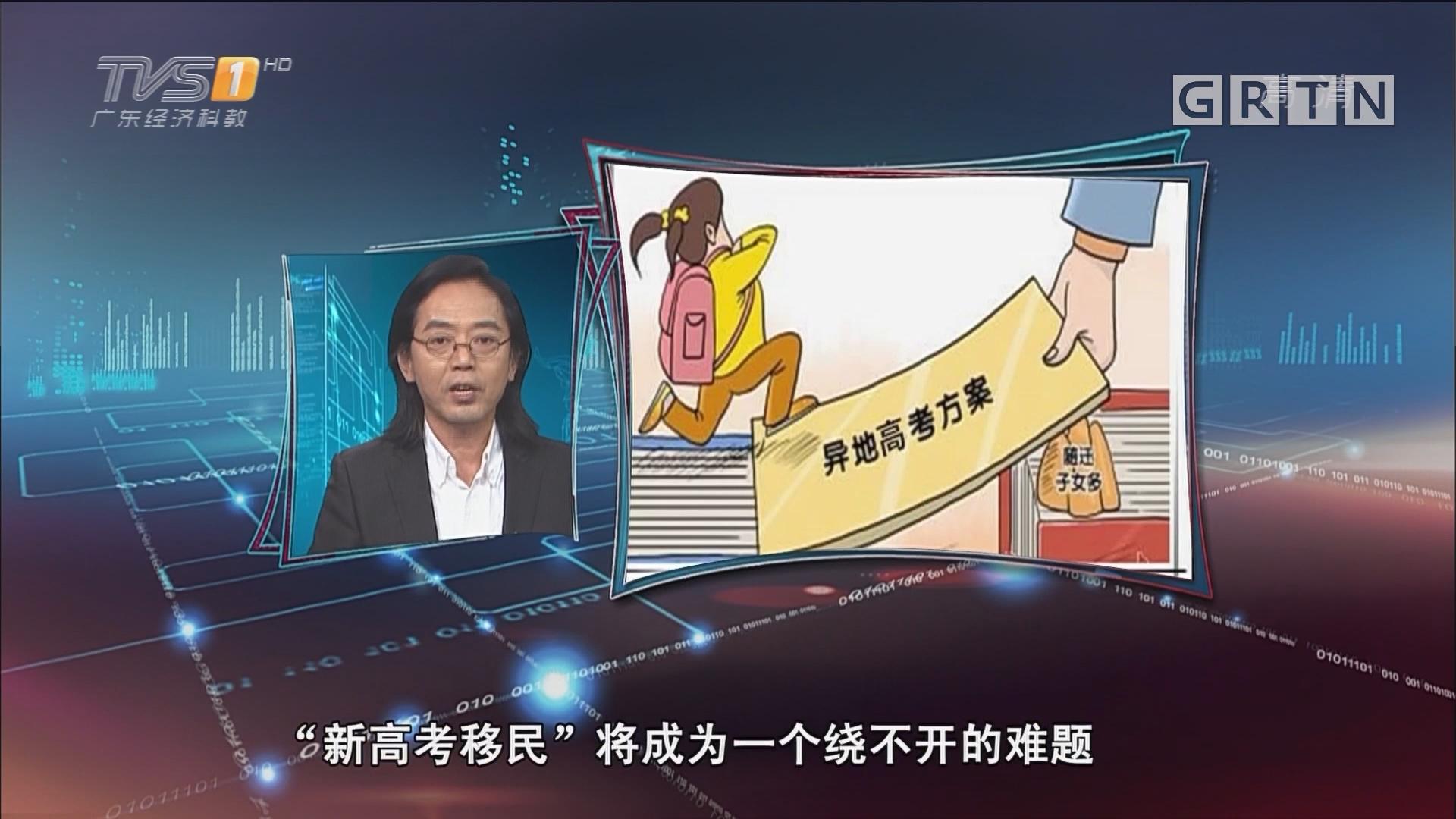 "[HD][2018-05-18]马后炮:西安引才""成功"" 为何却被吐槽?"