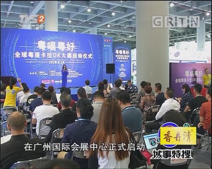 全球粤语卡拉ok大赛邀你秀出好声音