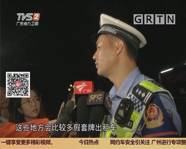 广州:假的士加装跳表器 一按车费飙升