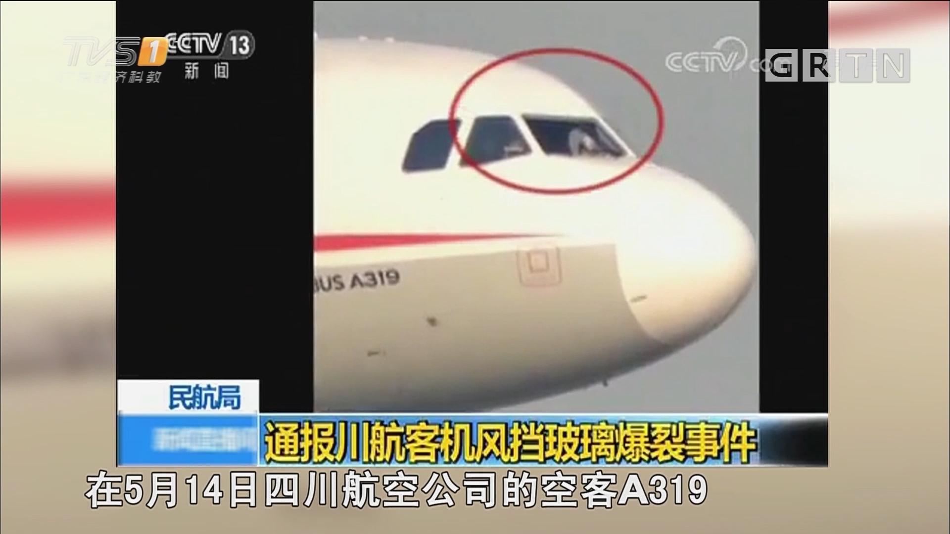 民航局:通报川航客机风挡玻璃爆裂事件
