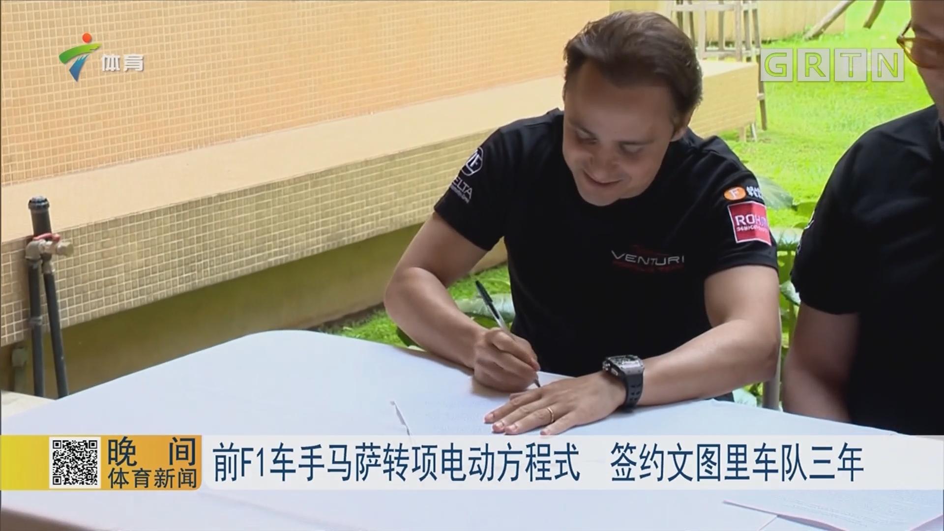 前F1车手马萨转项电动方程式 签约文图里车队三年