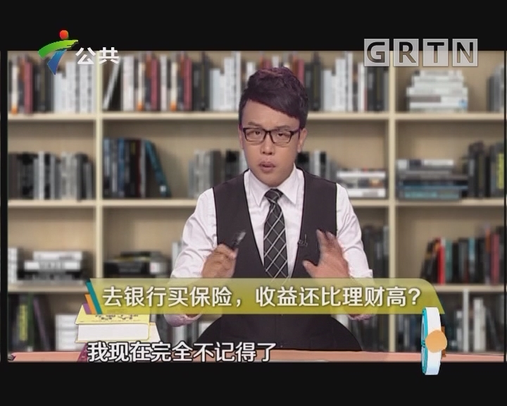 [2018-05-06]财富维他命:去银行买保险,收益还比理财高?