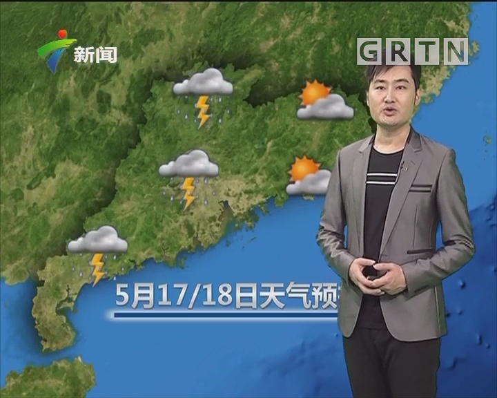 20180517天气预报
