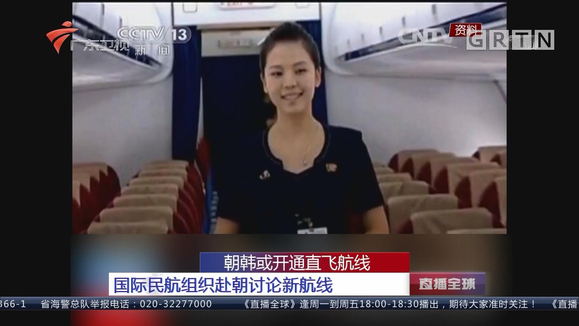 朝韩或开通直飞航线 国际民航组织赴朝讨论新航线
