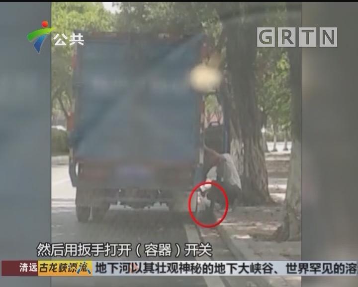街坊举报:有人路边偷排不明物体