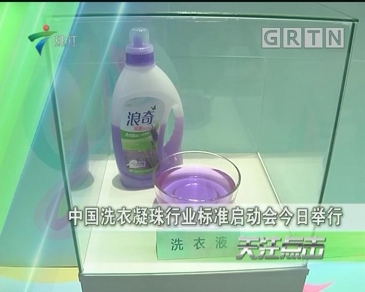 中国洗衣凝珠行业标准启动会今日举行