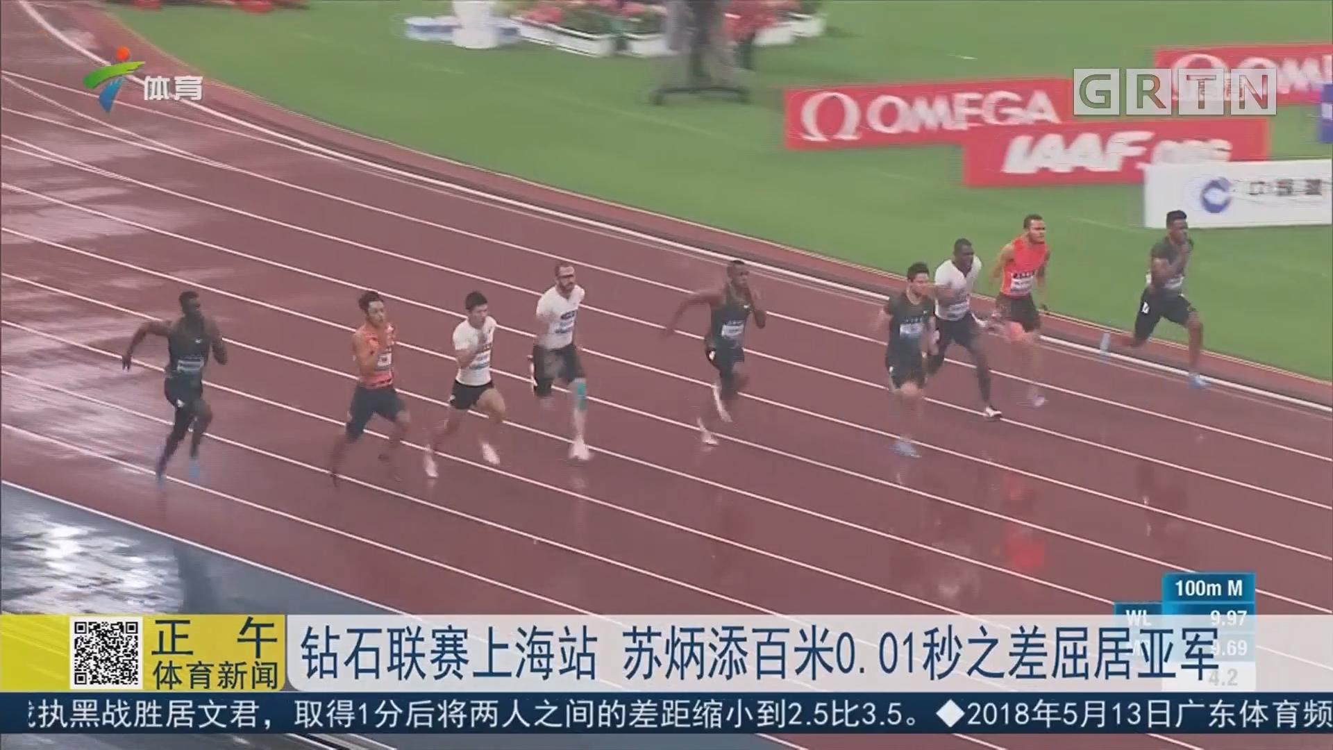 钻石联赛上海站 苏炳添百米0.01秒之差屈居亚军