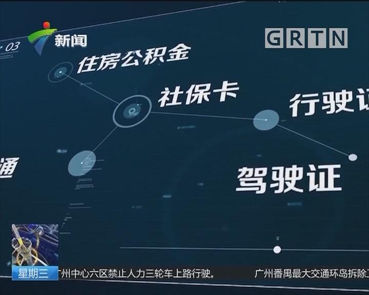 """便民!""""粤省事""""上线:""""粤省事"""" 小程序上线服务142项"""