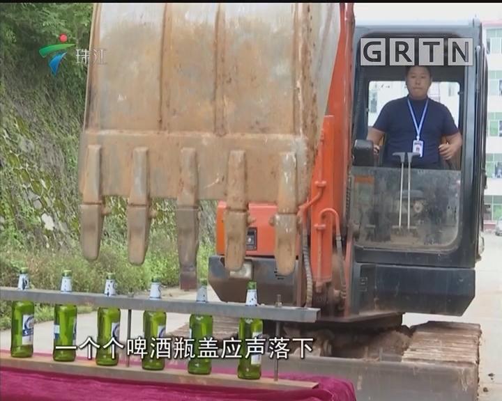 江西:挖掘机开啤酒瓶盖