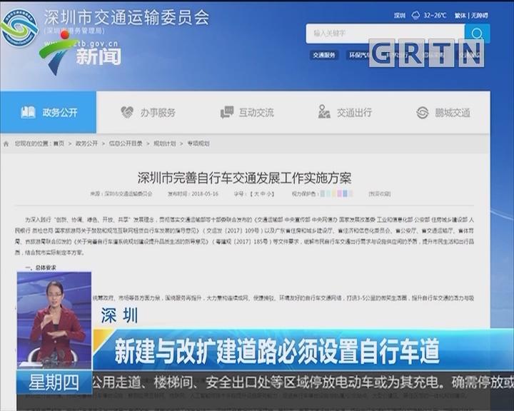 深圳:新建与改扩建道路必须设置自行车道