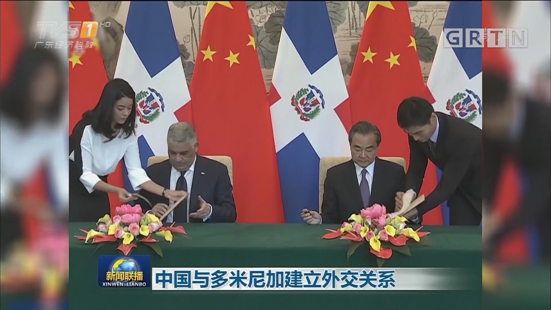中国与多米尼加建立外交关系