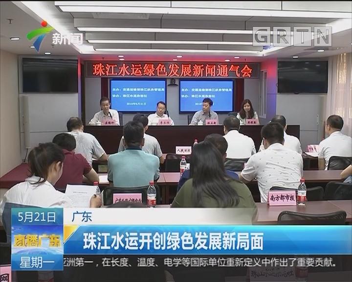 广东:珠江水运开创绿色发展新局面