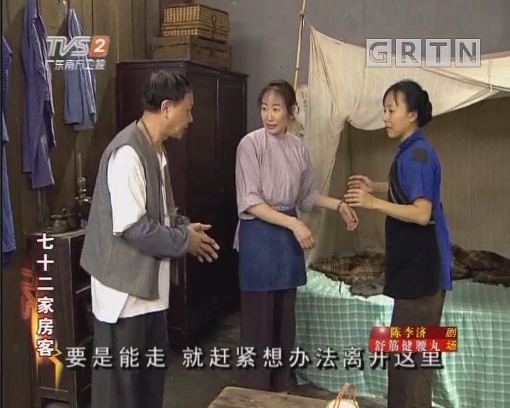 [2018-05-21]七十二家房客:不速之客(下)