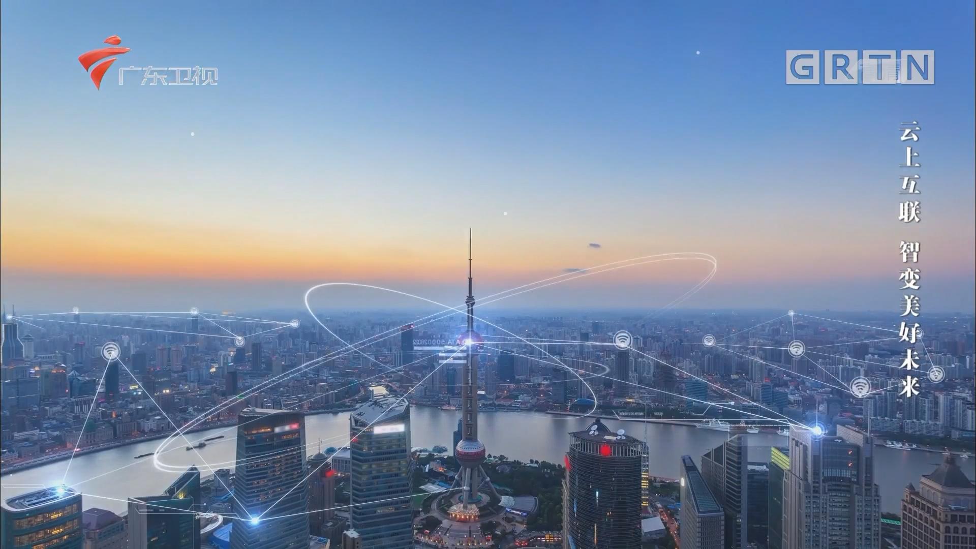 [HD][2018-05-09]社会纵横:云上互联 智变美好未来