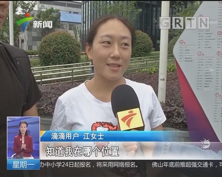 """上海:滴滴乘客利用""""行程分享""""提升安全系数"""
