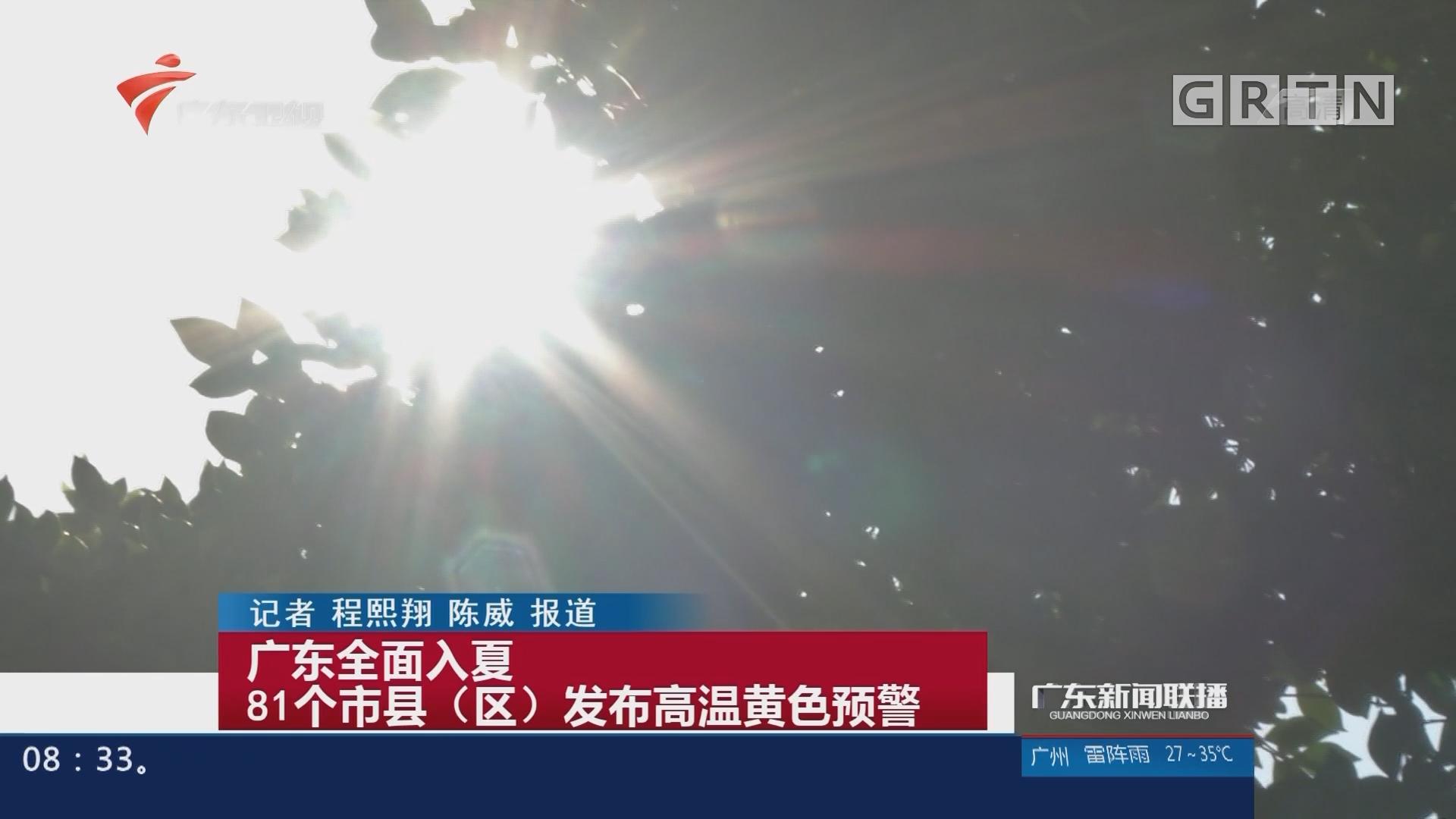 广东全面入夏 81个市县(区)发布高温黄色预警