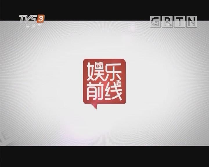 """[2018-05-24]娱乐前线:""""寻找星主播""""第一轮海选 气场篇"""