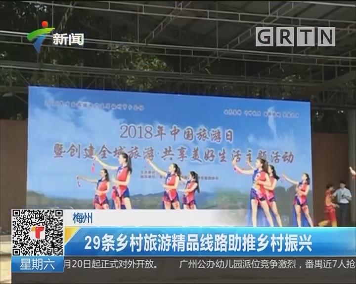 梅州:29条乡村旅游精品线路助推乡村振兴