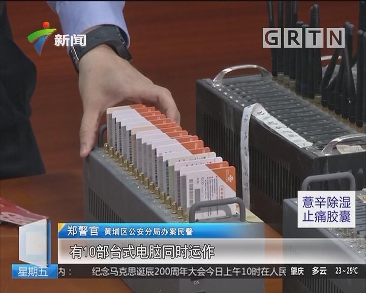 广州:警方捣毁非法出售手机号及验证码产业链