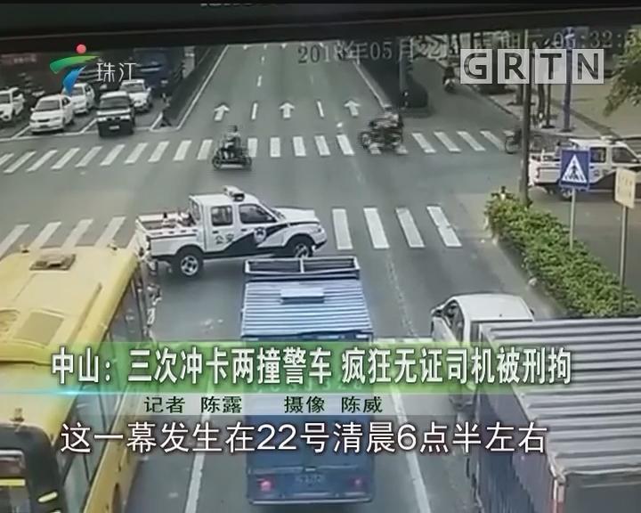 中山:三次冲卡两撞警车 疯狂无证司机被刑拘