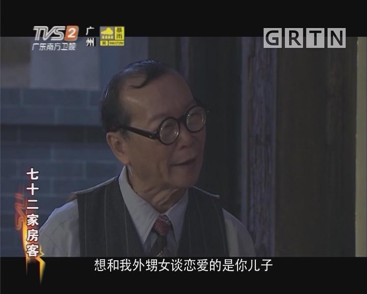 [2018-05-03]七十二家房客:爱情万岁(上)
