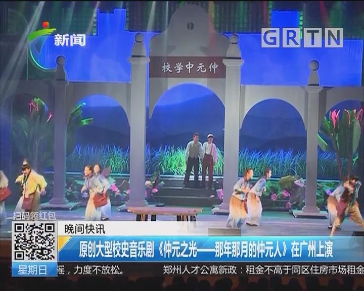 原创大型校史音乐剧《仲元之光——那年那月的仲元人》在广州上演