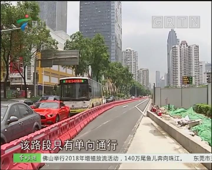 广州:冼村路部分路段施工 车主注意绕行