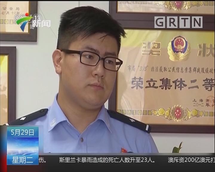 上海:警方查处假冒保险公司实施非法集资案 老人全部财产被卷入非法集资