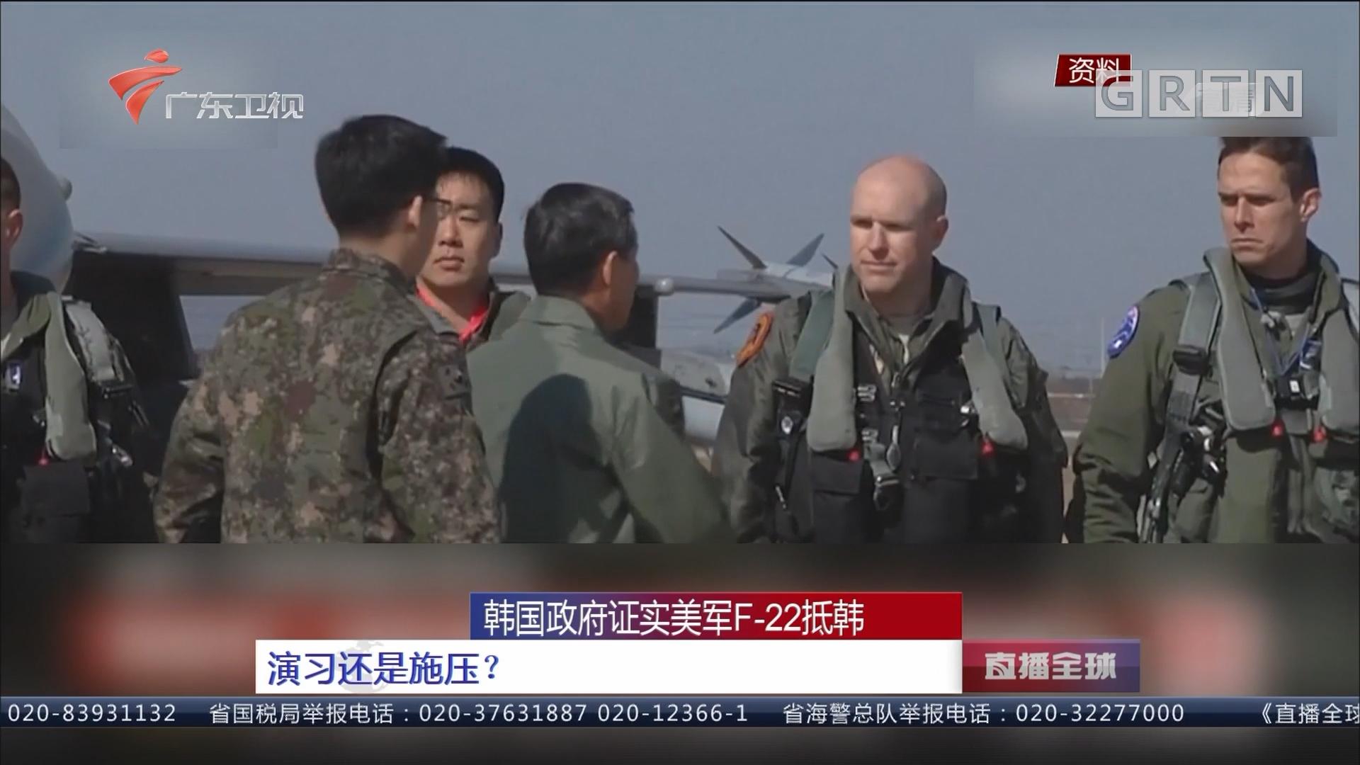 韩国政府证实美军F—22抵韩 演习还是施压?
