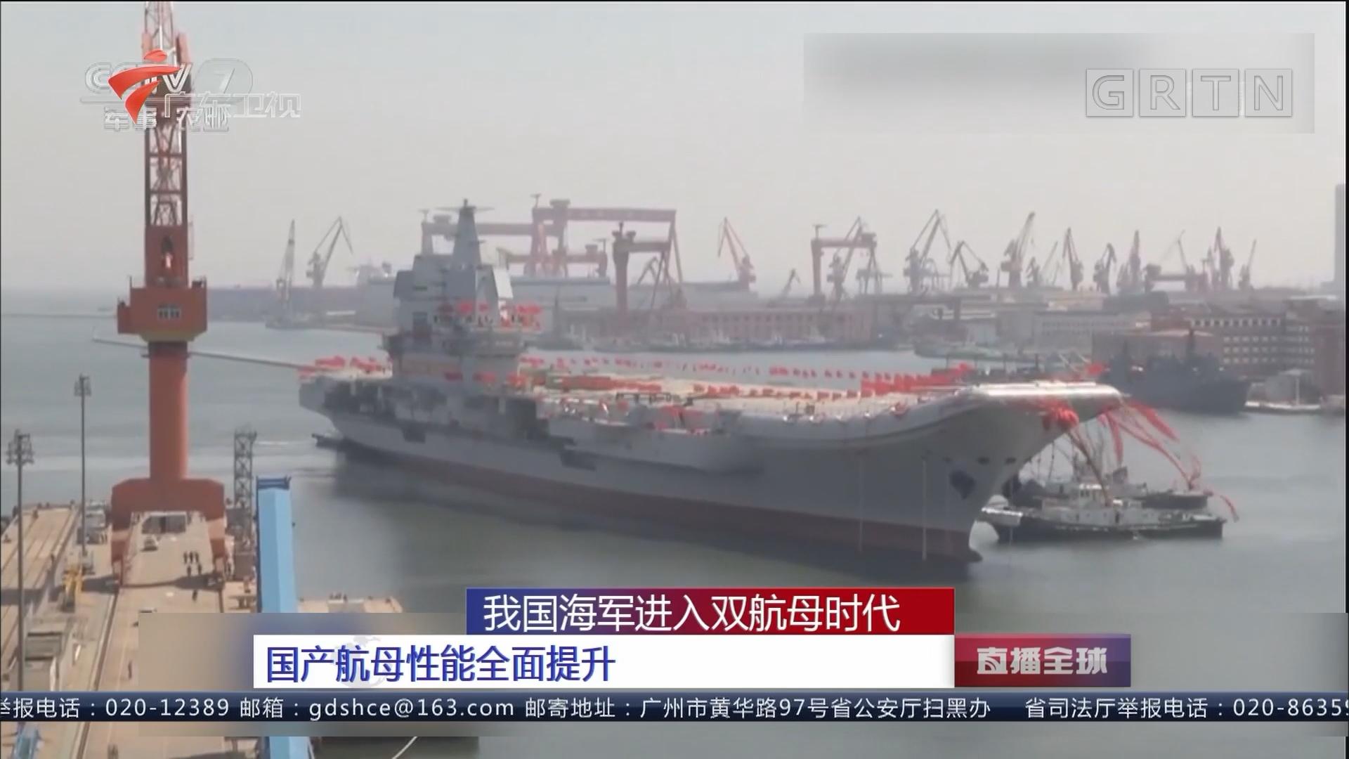 我国海军进入双航母时代:国产航母性能全面提升