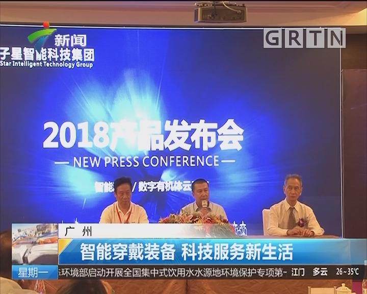 广州:智能穿戴装备 科技服务新生活