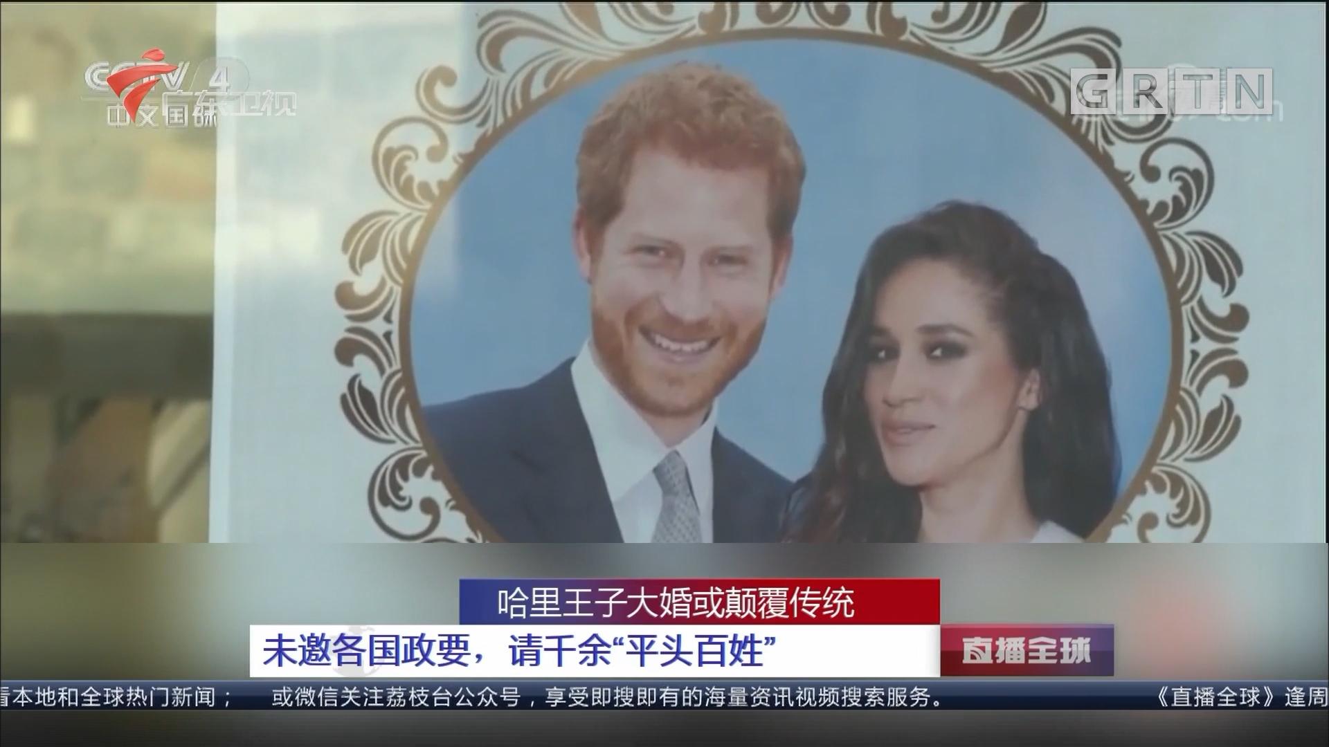 """哈里王子大婚或颠覆传统:未邀各国政要,请千余""""平头百姓"""""""