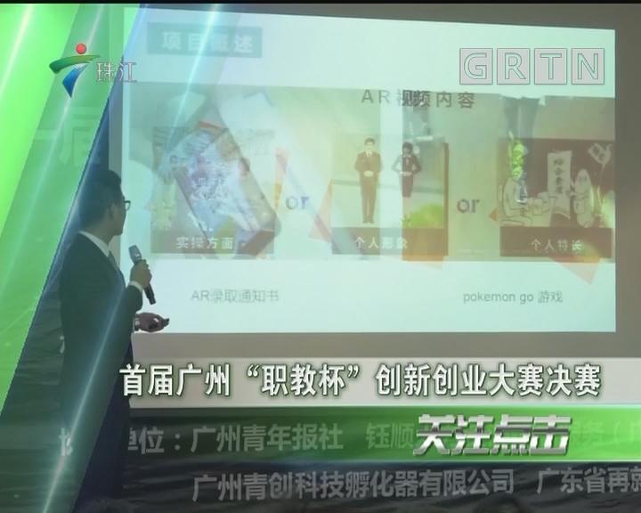 """首届广州""""职教杯""""创新创业大赛决赛"""