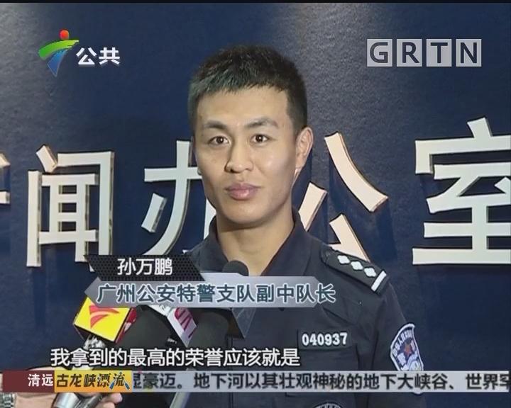 羊城杰出青年卫士 他们是广州的护航员
