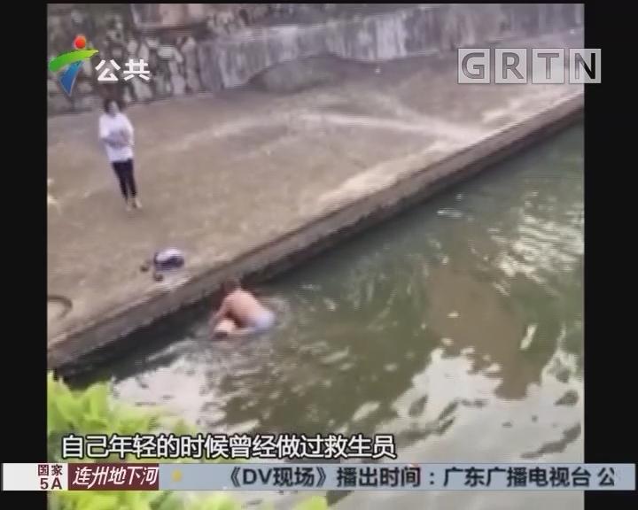 江门:中年女子落水 两街坊下水救援