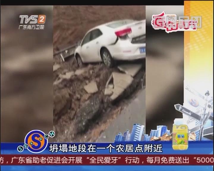 路面塌陷 车辆遭殃