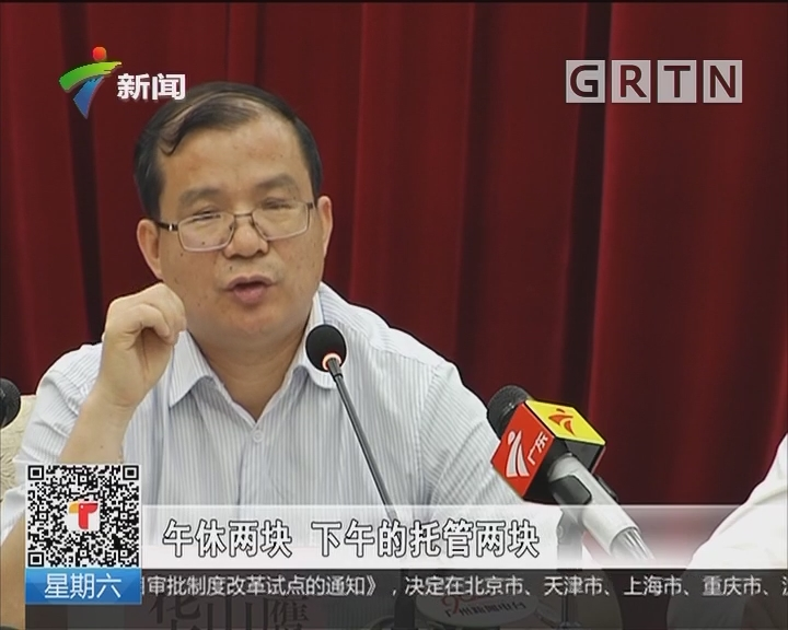 广州:下学期开展课后托管 教职工至少日补60元