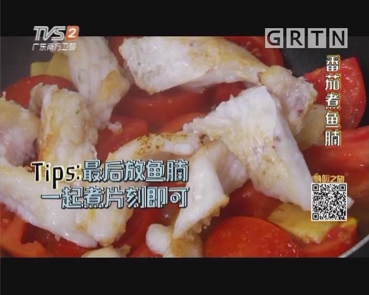 番茄煮鱼腩