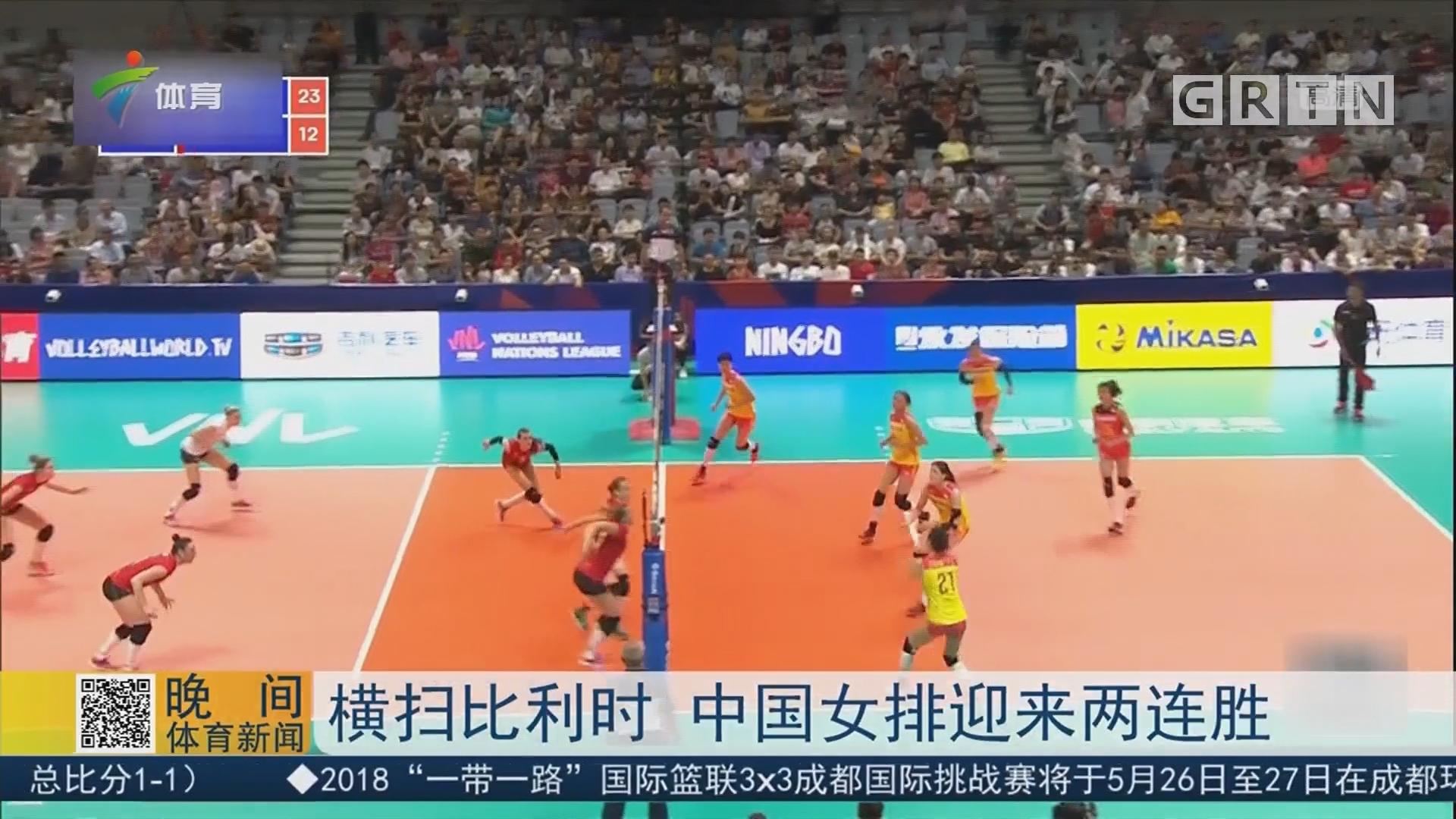 横扫比利时 中国女排迎来两连胜