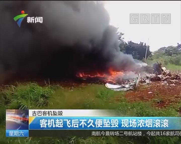 古巴客机坠毁:客机起飞后不久便坠毁 现场浓烟滚滚