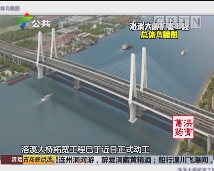 洛溪大桥开始扩宽 两侧各建一座新桥