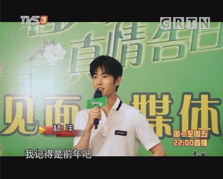 杨洋透露曾经在广州接受过最特别的告白