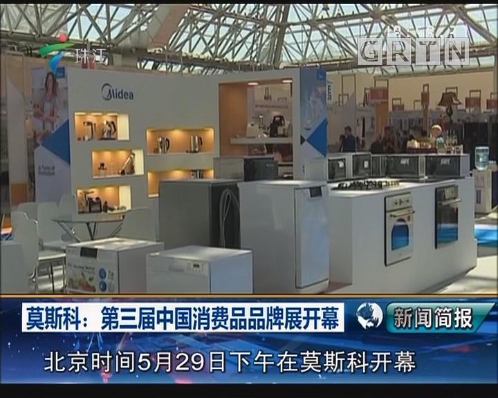 莫斯科:第三届中国消费品品牌展开幕