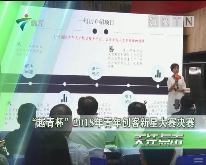 """""""越青杯""""2018年青年创客新星大赛决赛"""