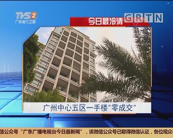 """今日最冷清:广州中心五区一手楼""""零成交"""""""