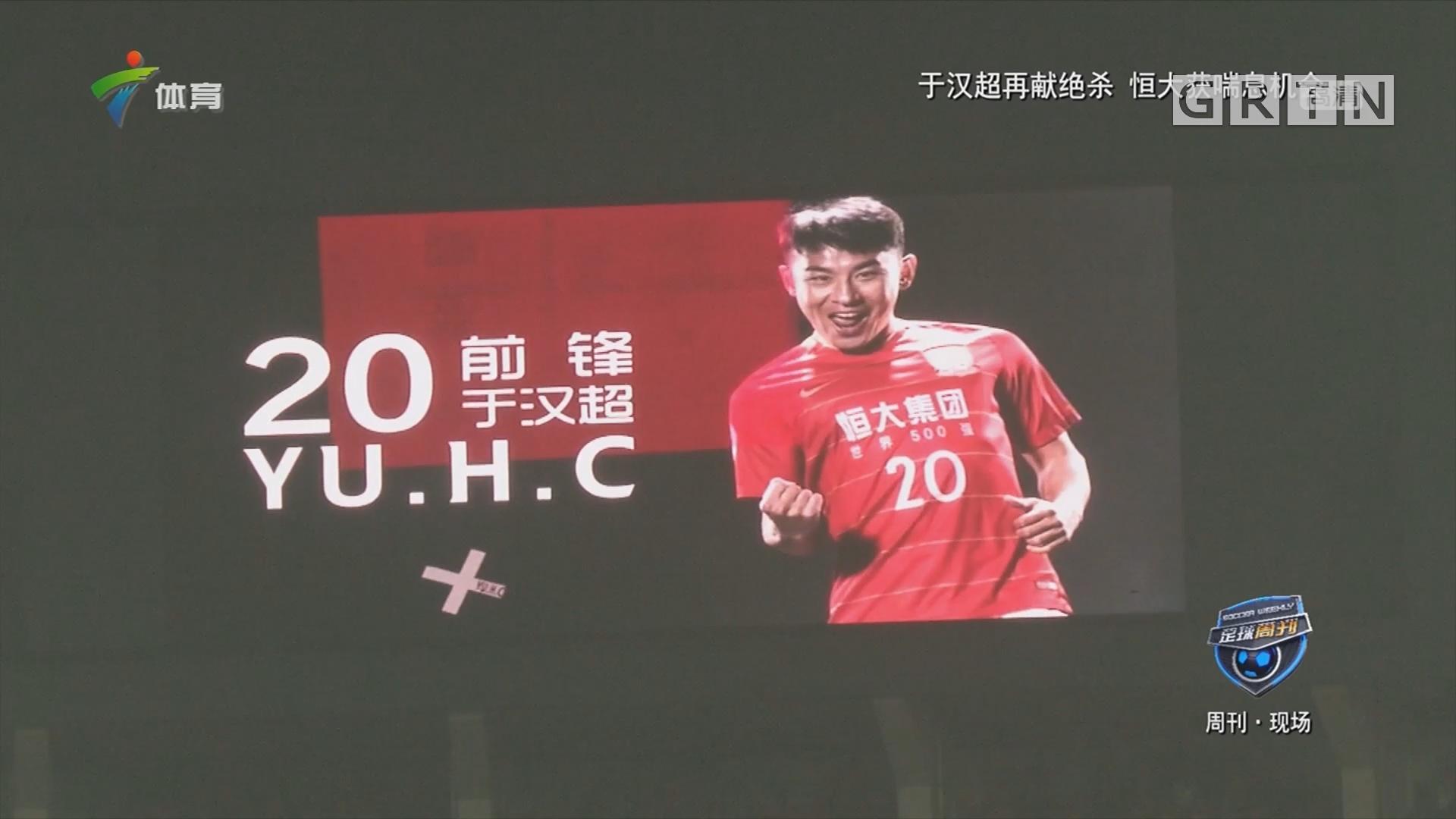 [HD][2018-04-30]足球星视界:于汉超再献绝杀 恒大获喘息机会