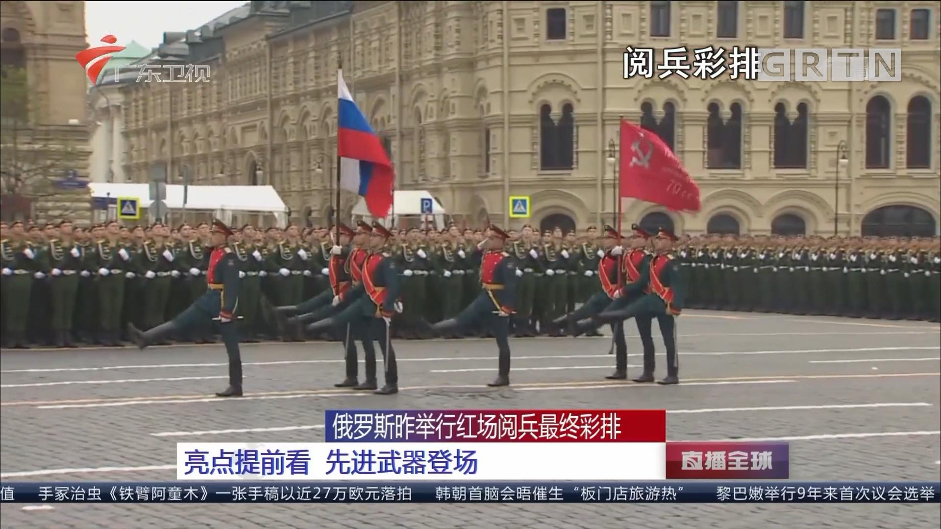 俄罗斯昨举行红场阅兵最终彩排:亮点提前看 先进武器登场